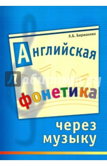 Английская фонетика через музыку. Учебное пособие для детей 6-7 лет