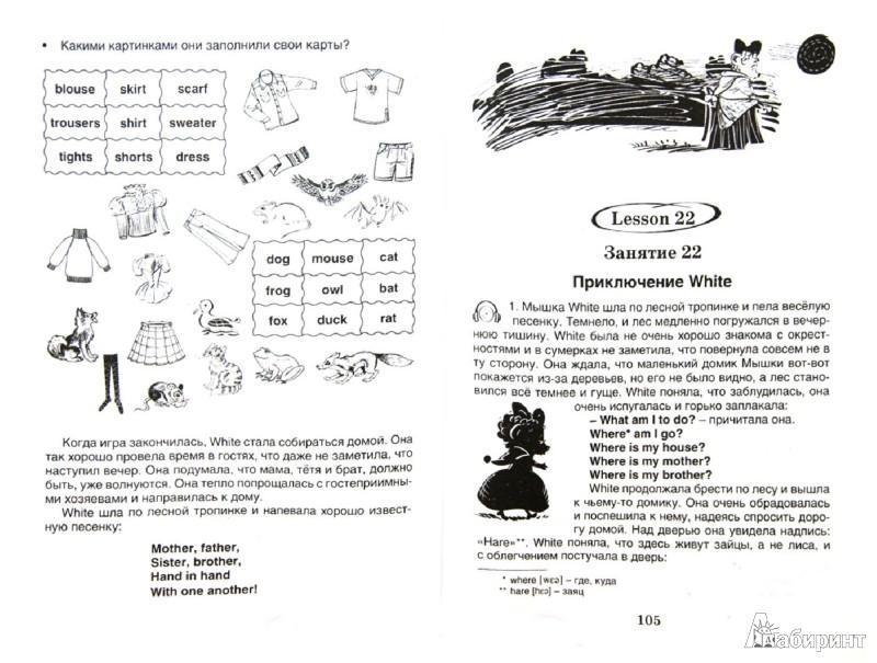 Иллюстрация 1 из 19 для Английский с самого начала - Ирина Вронская | Лабиринт - книги. Источник: Лабиринт