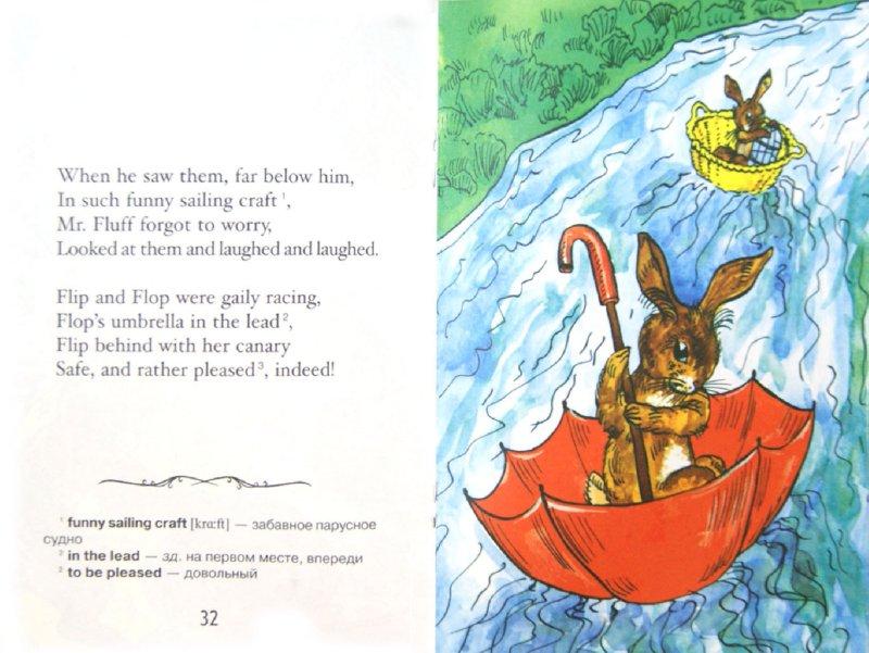 Иллюстрация 1 из 12 для Большое переселение Пушистиков. Книга для чтения на английском языке | Лабиринт - книги. Источник: Лабиринт