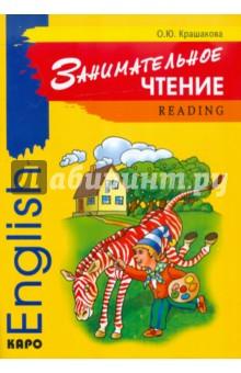 Занимательное чтение. Книжка в картинках на английском языкеАнглийский для детей<br>Книга предназначена для детей дошкольного и младшего школьного возраста. В ней содержатся основные правила чтения английского языка, а также игровые задания на произнесение и написание букв и слов.<br>