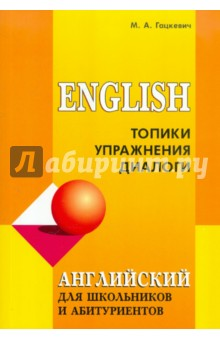 Английский для школьников и абитуриентов. Топики, упражнения, диалоги