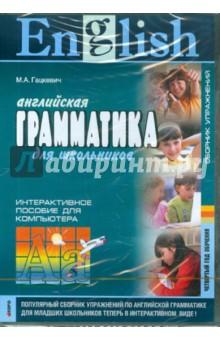 Английская грамматика для школьников. 4-й год обучения. Сборник упраж. Интерактивное пособие (CDpc)