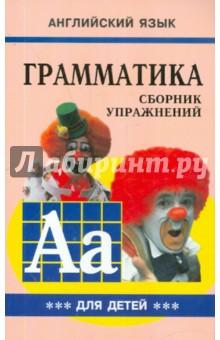 Обложка книги Грамматика английского языка для школьников. Сборник упражнений. Книга 3