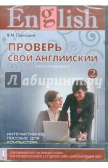 Проверь свой английский 2. Интерактивное пособие (CDpc)