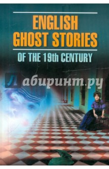 Dickens Charles, Уайльд Оскар, Джеймс Генри English Ghost Stories of the 19th Century