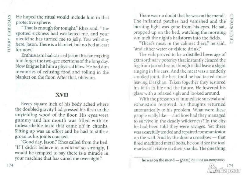 Иллюстрация 1 из 8 для Deathworld - Harry Harrison   Лабиринт - книги. Источник: Лабиринт