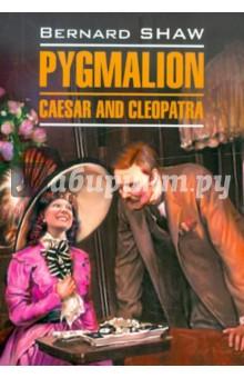 Pygmalion. Caesar and CleopatraХудожественная литература на англ. языке<br>В издание вошли две пьесы автора. Одна из них - Пигмалион (1914) - повествует о простой цветочнице, ставшей настоящей леди. Другая - Цезарь и Клеопатра (1899), в которой юная девушка на глазах читателей превращается в настоящую царицу. <br>В книге представлен неадаптированный текст на языке оригинала.<br>