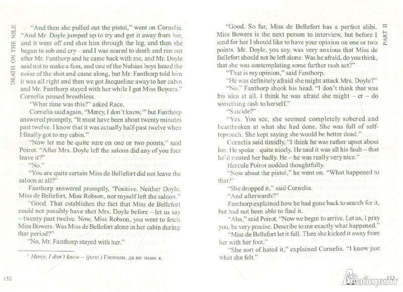 Иллюстрация 1 из 7 для Death on the Nile - Agatha Christie | Лабиринт - книги. Источник: Лабиринт
