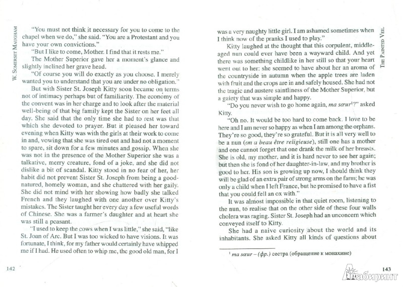 Иллюстрация 1 из 16 для The Painted Veil - Somerset Maugham | Лабиринт - книги. Источник: Лабиринт