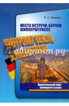 Место встречи: Берлин, Шиллерштрассе. Практический курс немецкого языка