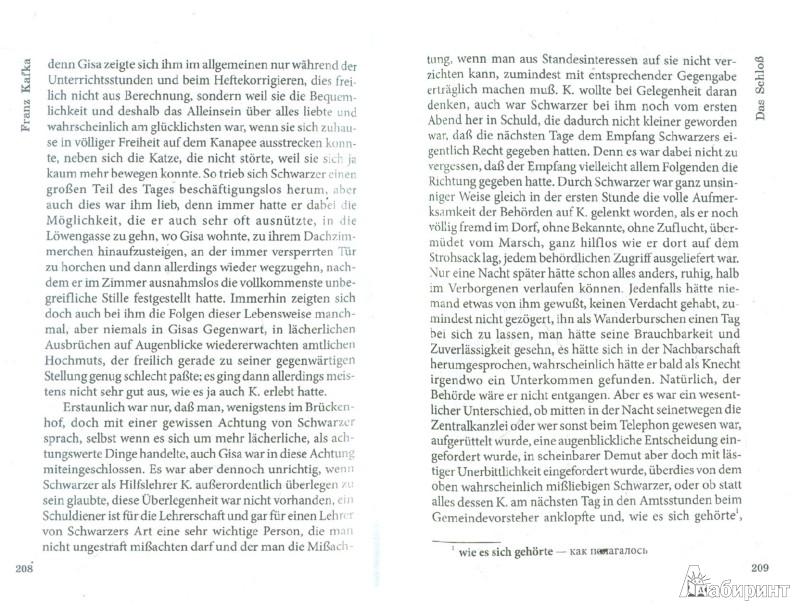 Иллюстрация 1 из 7 для Das Schloss - Franz Kafka | Лабиринт - книги. Источник: Лабиринт
