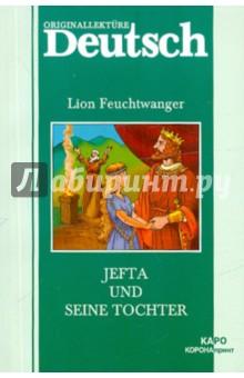 Feuchtwanger Lion Jefta und seine Tochter