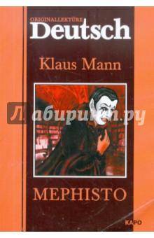 MephistoЛитература на немецком языке<br>В романе Mephisto (Мефистофель) сатирически трактуется тема соучастия людей, не противостоявших фашизму внутри Германии. <br>Оригинальный текст снабжен постраничными комментариями и словарем.<br>