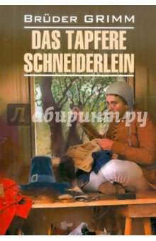 Das Tapfere Schneiderlein und Andere MarchenЛитература на немецком языке<br>Книга для чтения на немецком языке.<br>Братья Гримм - известные немецкие писатели, которые собирали немецкие народные сказки, литературно обрабатывали их и издавали. Сборник сказок, изданный еще при жизни писателей, насчитывал около 150 произведений. Вошедшие в данное пособие сказки братьев Гримм известны русскому читателю с детства и являют собой образец типичной немецкой романтической сказки. <br>Книга предназначена для широкого круга читателей, владеющих немецким языком, для школьников старших классов, для студентов, а также для лиц, самостоятельно изучающих немецкий язык.<br>