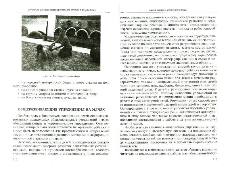 Иллюстрация 1 из 5 для Игры, занятия и упражнения с мячами - Овчинникова, Баряева, Черная   Лабиринт - книги. Источник: Лабиринт