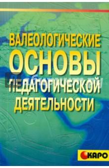 Валеологические основы педагогической деятельности. Учебно-методическое пособие