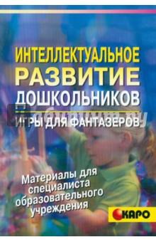 Обложка книги Интеллектуальное развитие дошкольников: Игры для фантазеров