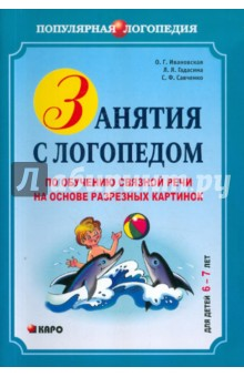 Последовательность картинок для детей 67 лет 9