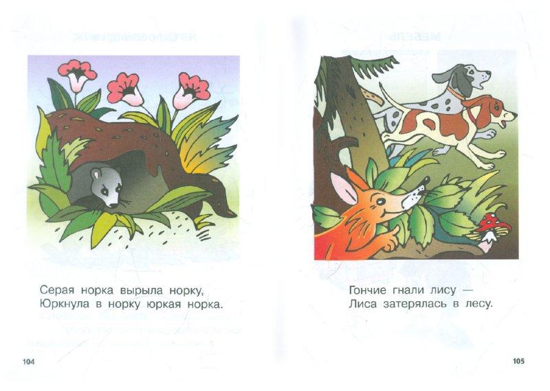 Иллюстрация 1 из 12 для Новые стихотворения и скороговорки на все лексические темы. Мамина книжка для малышки - Гурия Османова | Лабиринт - книги. Источник: Лабиринт