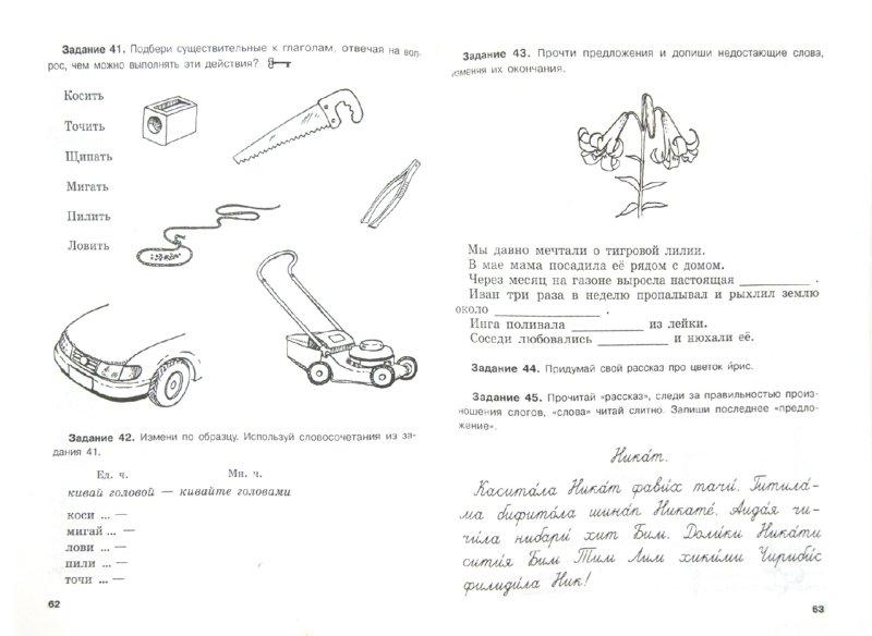 Иллюстрация 1 из 10 для Пишу правильно буквы И и У - Елена Романова   Лабиринт - книги. Источник: Лабиринт