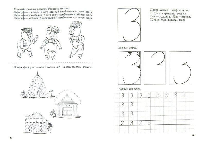 Иллюстрация 1 из 3 для Тетрадка для математической зарядки. 6-7 лет - Гурия Османова | Лабиринт - книги. Источник: Лабиринт