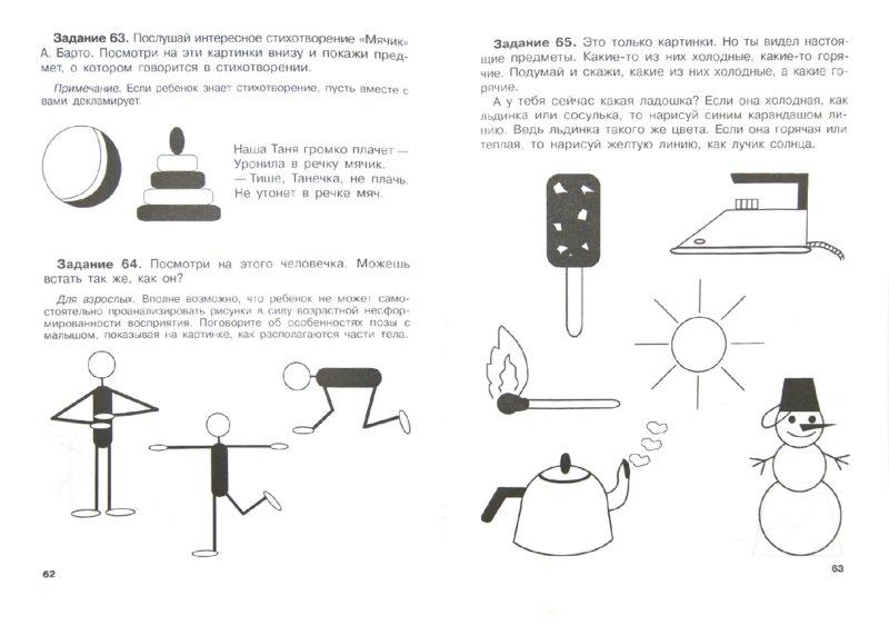 Иллюстрация 1 из 7 для 95 заданий. Развиваем познавательную сферу ребенка. 3-4 года - Тунина, Гатанова | Лабиринт - книги. Источник: Лабиринт