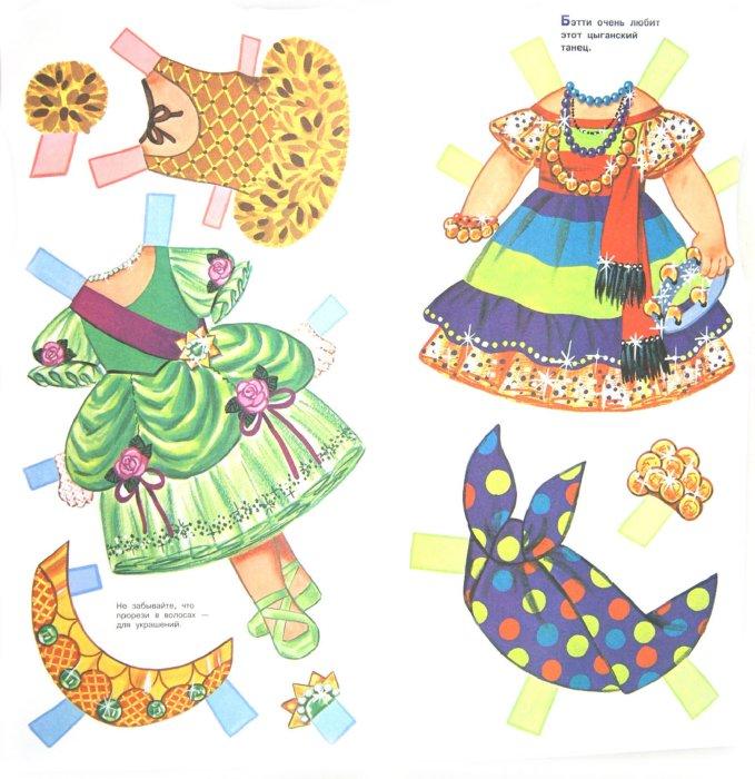Иллюстрация 1 из 16 для Куколки. Бэтти и её танцы | Лабиринт - книги. Источник: Лабиринт