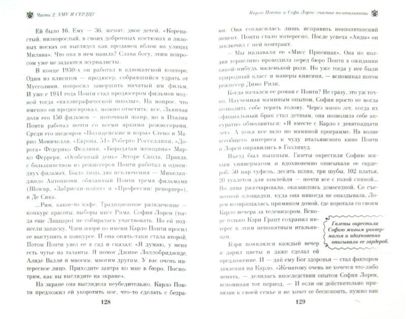 Иллюстрация 1 из 26 для Самые знаменитые влюбленные - Александр Соловьев | Лабиринт - книги. Источник: Лабиринт