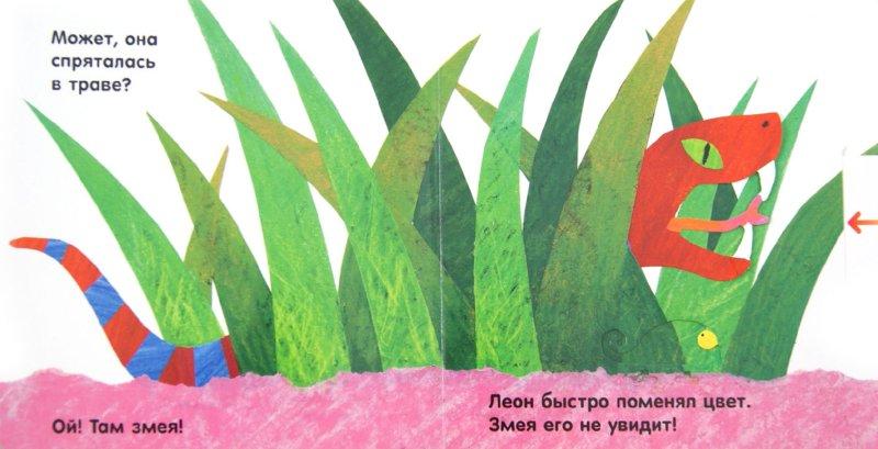 Иллюстрация 1 из 6 для Радуга Хамелеон - Юсуке Енедзу   Лабиринт - книги. Источник: Лабиринт