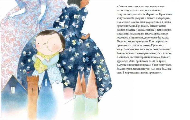 Иллюстрация 1 из 16 для Каждая может быть принцессой - Брижит Минэ | Лабиринт - книги. Источник: Лабиринт