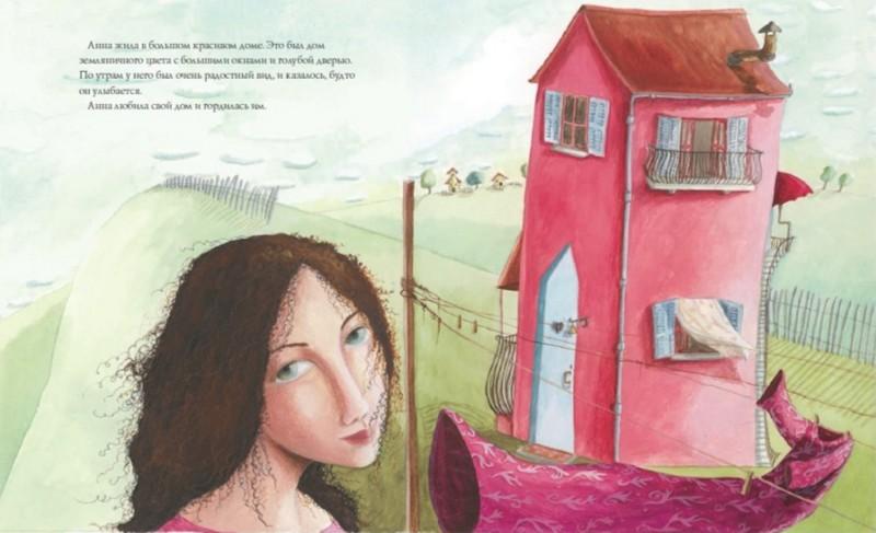 Иллюстрация 1 из 17 для Анна и подарок Луны - Иоана Даколиа | Лабиринт - книги. Источник: Лабиринт