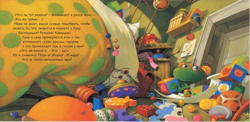 Иллюстрация 1 из 33 для Лулу и рассеянный Аист - Даниель Пикули   Лабиринт - книги. Источник: Лабиринт