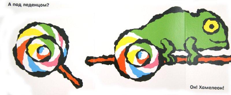 Иллюстрация 1 из 16 для Кто прячется под сладостями? - Юсуке Енедзу | Лабиринт - книги. Источник: Лабиринт
