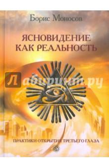 Моносов Третий Глаз Книга