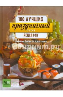 Праздничный стол. Вкусные блюда со всего светаНациональные кухни<br>Праздник в доме! Устройте для своих гостей незабываемую вечеринку. Откройте у себя в гостиной ресторан - итальянский, китайский, французский, греческий, грузинский...<br>
