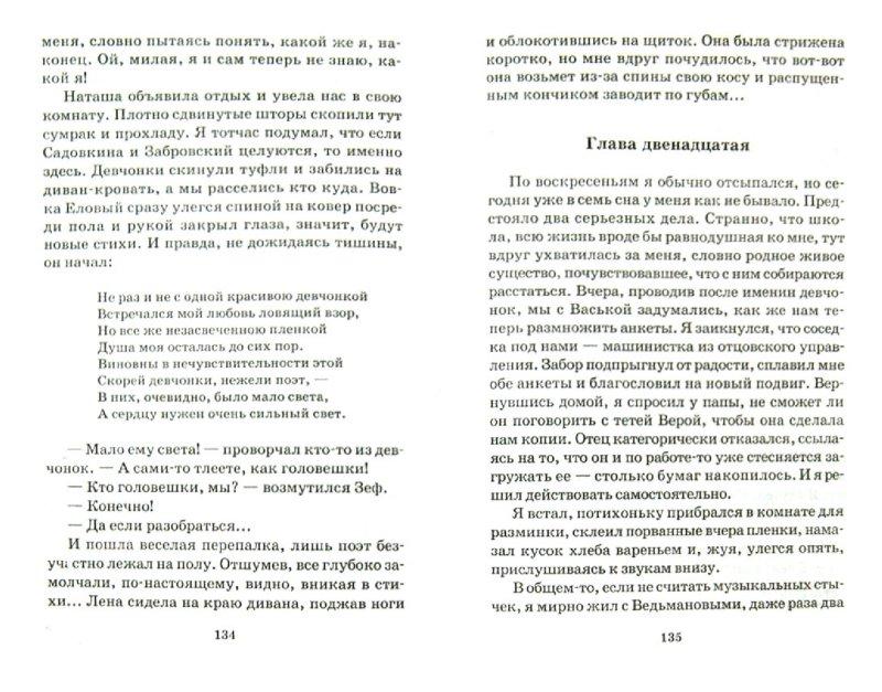 Иллюстрация 1 из 8 для Милый Эп - Геннадий Михасенко   Лабиринт - книги. Источник: Лабиринт