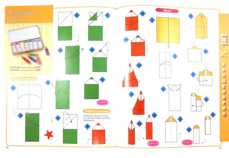 Иллюстрация 1 из 9 для Оригами для праздника - Галина Кириченко   Лабиринт - книги. Источник: Лабиринт