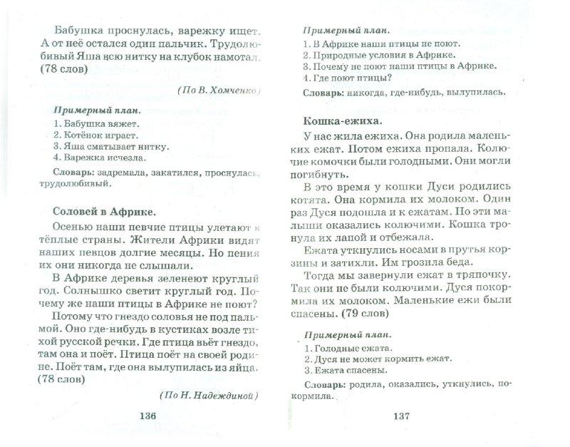 Иллюстрация 1 из 4 для Сборник контрольных диктантов и изложений по русскому языку. 1-4 классы - Узорова, Нефедова   Лабиринт - книги. Источник: Лабиринт