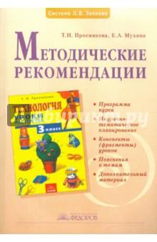 Методические рекомендации к учебнику Технология. Уроки мастерства . 3 класс