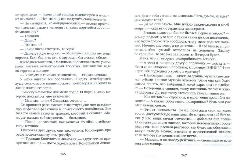 Иллюстрация 1 из 18 для Ваша жизнь больше не прекрасна - Николай Крыщук | Лабиринт - книги. Источник: Лабиринт
