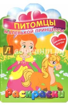 Питомцы маленькой принцессы. Раскраска с наклейками для детей с 3-х лет