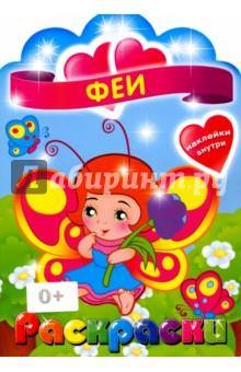 Феи. Раскраска с наклейкамиРаскраски с играми и заданиями<br>Раскраски с наклейками.<br>Для дошкольного возраста.<br>