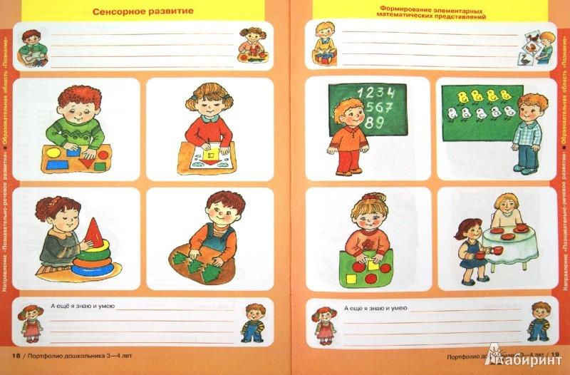 Иллюстрация 1 из 5 для Портфолио дошкольника 3-4 лет - Елена Колесникова | Лабиринт - книги. Источник: Лабиринт