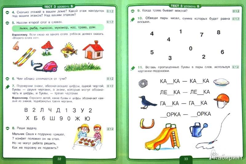 Иллюстрация 1 из 12 для Поступаем в хорошую школу. Тесты двух уровней сложности для старших дошкольников 5-7 лет - Светлана Игнатова | Лабиринт - книги. Источник: Лабиринт