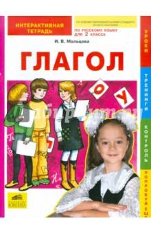 Глагол. Интерактивная тетрадь по русскому языку для 2 класса
