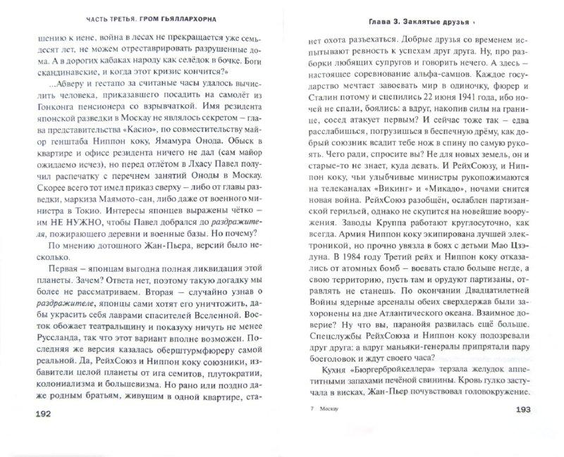 Иллюстрация 1 из 4 для Москау - Георгий Зотов | Лабиринт - книги. Источник: Лабиринт