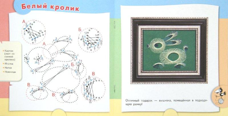 Иллюстрация 1 из 9 для Веселая паутинка. Зверята. Пособие для детей 4-7 лет - Белошистая, Юрченко | Лабиринт - книги. Источник: Лабиринт