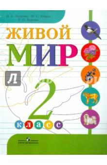 Живой мир. 2 класс. Учебник. Адаптированные основные общеобразовательные программы