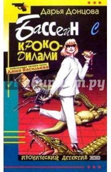 Донцова Дарья Аркадьевна Бассейн с крокодилами