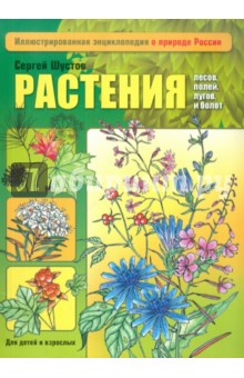 Растения лесов, полей, лугов и болот